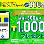 モバイルTカード、LINEマイカード登録者を対象に1,000 Tポイントが当たるキャンペーンを実施