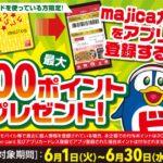 オリジナル電子マネー「majica」、majicaカードを使っている方限定で最大300ポイント獲得できるキャンペーンを実施