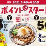 丸亀製麺でdポイントカードの利用が可能に ポイント3倍キャンペーンも