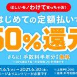 メルペイ、はじめて「メルペイスマート払い(定額払い)」を利用すると50%相当分のポイントを獲得できるキャンペーンを開始