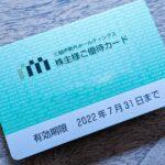 三越伊勢丹ホールディングスの「株主様ご優待カード」が到着! 「三越伊勢丹オンラインストア」でも10%OFF!