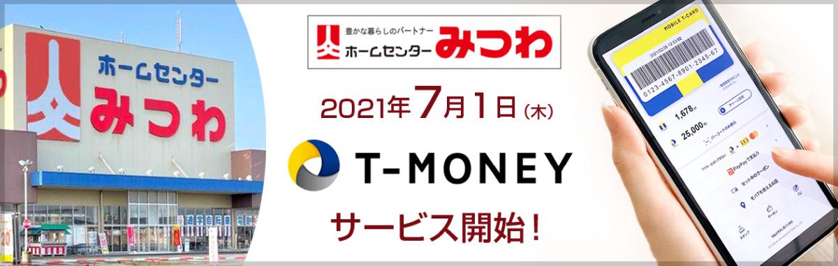 福井県大手ホームセンター「みつわ」でTマネーサービスが開始