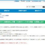 北海道森町、新型コロナウイルス接種で行政ポイント付与を実施