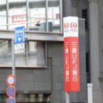 忘れるところだった! 三菱UFJ銀行でPontaポイントが貯まるサービスが開始! Pontaポイントを貯める設定方法を紹介!