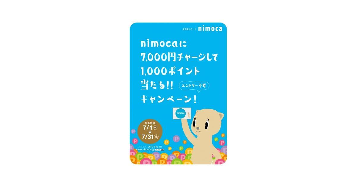 nimoca、累計7,000円以上のチャージで1,000名に1,000 nimocaポイントが当たるキャンペーンを実施