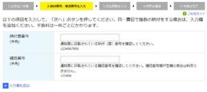 Yahoo!公金支払いの支払い画面