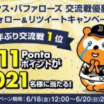 オリックス・バッファローズ交流戦優勝記念でPontaポイントが当たるキャンペーンを開始