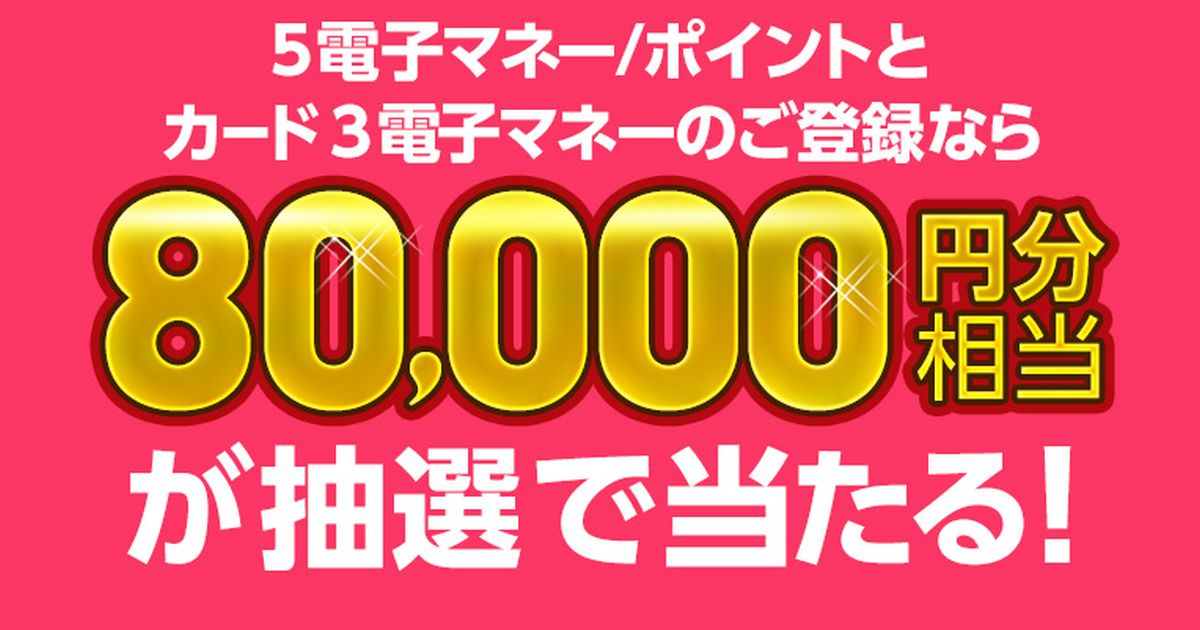 おサイフライフ+、最大8万円分の電子マネーが当たるキャンペーンを実施