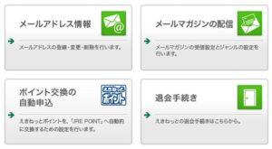 ポイント交換の自動申込