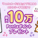 Ponta公式アプリでエントリーすると1 Pontaポイント、抽選で10万Pontaポイントが当たるキャンペーン開始