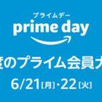 Amazon.co.jp、2021年のプライムデーを発表 6月21日(月)・22日(火)に実施