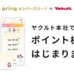 送金アプリ「pring」が、ヤクルト本社社員向けにポイントカードを提供