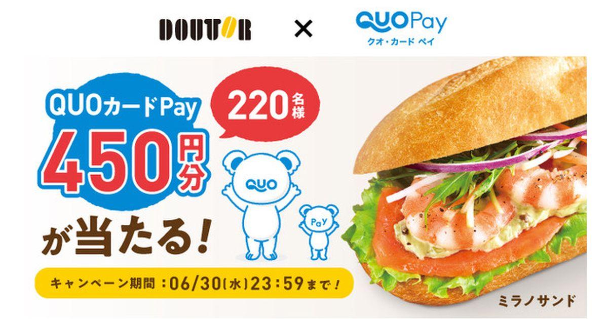 ドトールコーヒー、QUOカードPay 450円分が220名に当たるキャンペーンを実施