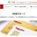 楽天カード、2枚目のカード発行が可能に ブランドを分けたり引落口座を分ける事も可能