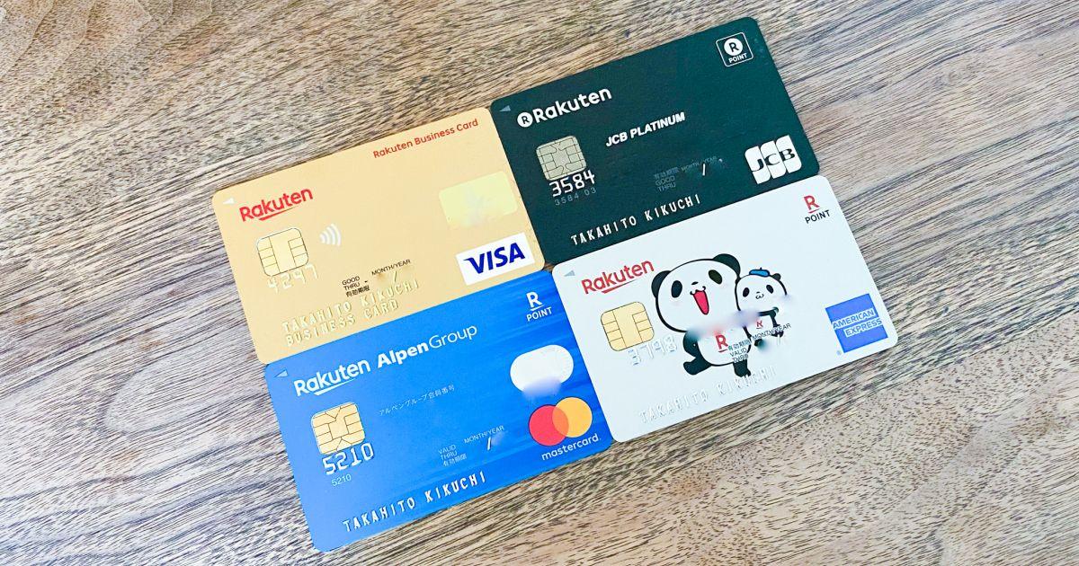 2枚目の楽天カードが到着! 2枚目の楽天カードを楽天e-NAVIに登録して引落口座を変更する方法を解説!