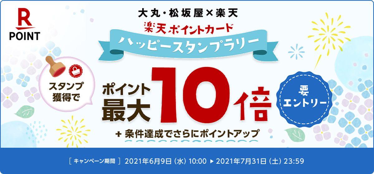 大丸・松坂屋で楽天ポイントカードを利用すると最大10倍のポイントを獲得できるキャンペーンを実施