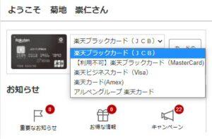楽天e-NAVIで楽天カードを選択できる