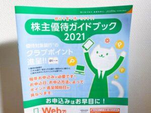 りそなホールディングスの株主優待ガイドブック2021