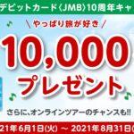 りそなデビットカード〈JMB〉、10周年記念で1万マイルが当たるキャンペーンを実施
