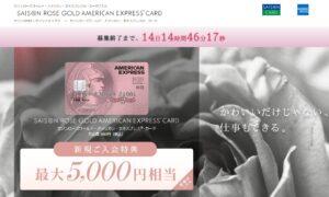 セゾンローズゴールド・アメリカン・エキスプレス・カードは2021年6月末まで