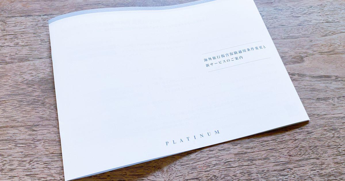 セゾンプレミアムセレクションbyクラブ・コンシェルジュが2021年7月から開始