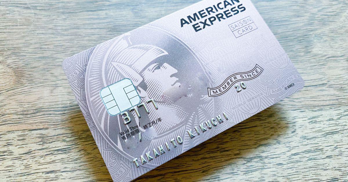 セゾンローズゴールド・アメリカン・エキスプレス・カードの申込カウントダウンが開始! 申込は2021年6月末まで!