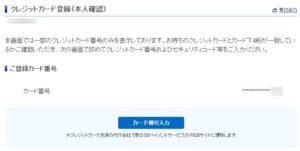 SBI証券で三井住友カードを連携