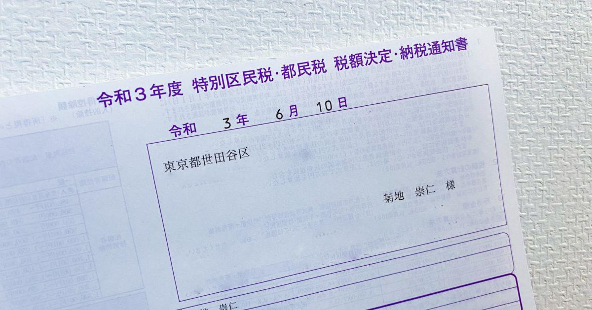 世田谷区の住民税をクレジットカードで納付してみた! 2021年度からクレジットカード納付が可能に!