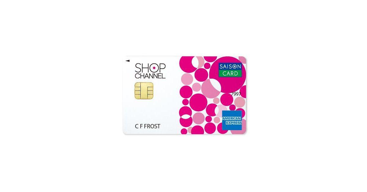 ショップチャンネルでおトクな「ショップチャンネルカード セゾン・アメリカン・エキスプレス・カード」発行開始
