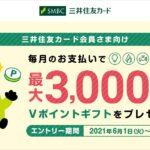 電気・ガスなどの毎月の支払いを三井住友カードに変更すると、最大3,000ポイントを獲得できるキャンペーン実施