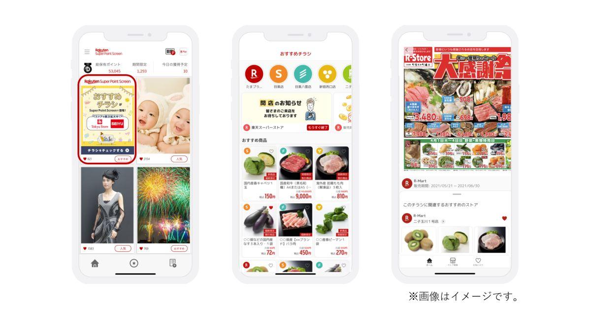 楽天のポイ活アプリ「Super Point Screen」で「おすすめチラシ」機能サービスが開始