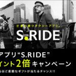 タクシー配車アプリ「S.RIDE」、名古屋でライドポイントが2倍になるキャンペーンを実施