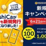 元気寿司で利用できるオリジナル電子マネー「SushiCa」がアプリで提供開始