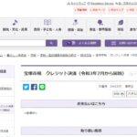 兵庫県宝塚市、市税のクレジットカード納付サービスを開始