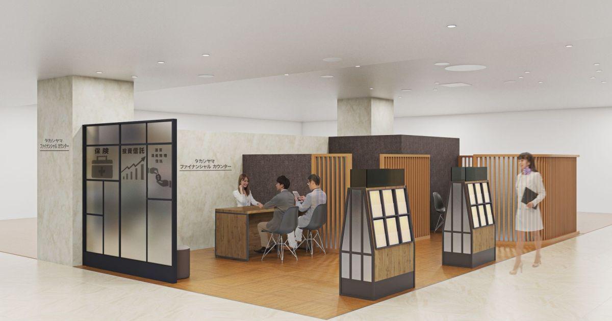 高島屋大阪店に「タカシマヤ ファイナンシャル カウンター」を2021年7月28日にオープン