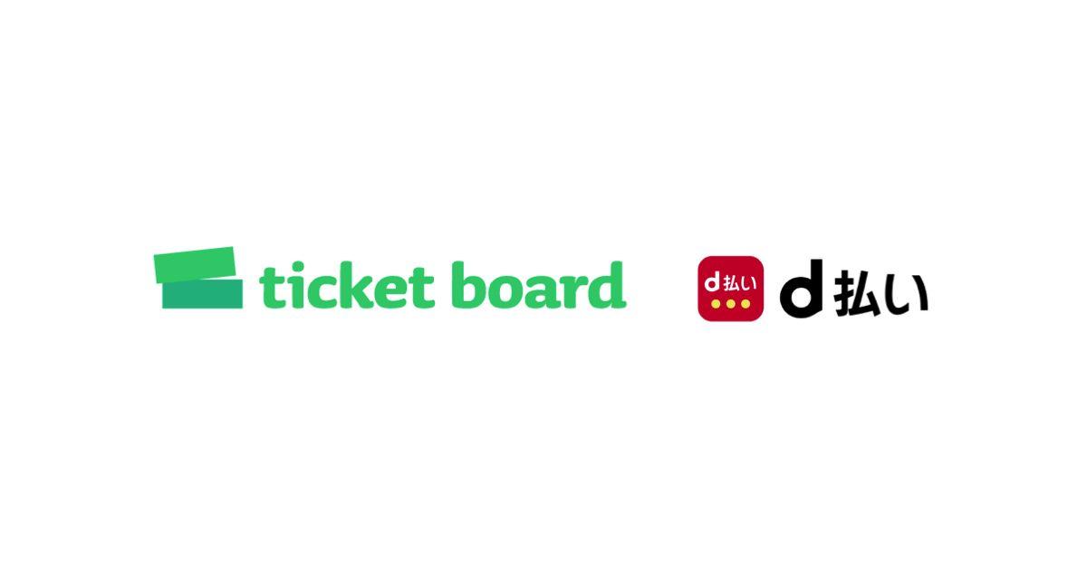 電子チケットサービスticket boardでd払いの利用が可能に