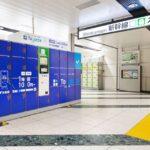 JR東日本、駅のロッカー「To Locca(トロッカ)」でJRE POINTを貯めたり・使ったりできるサービスを開始