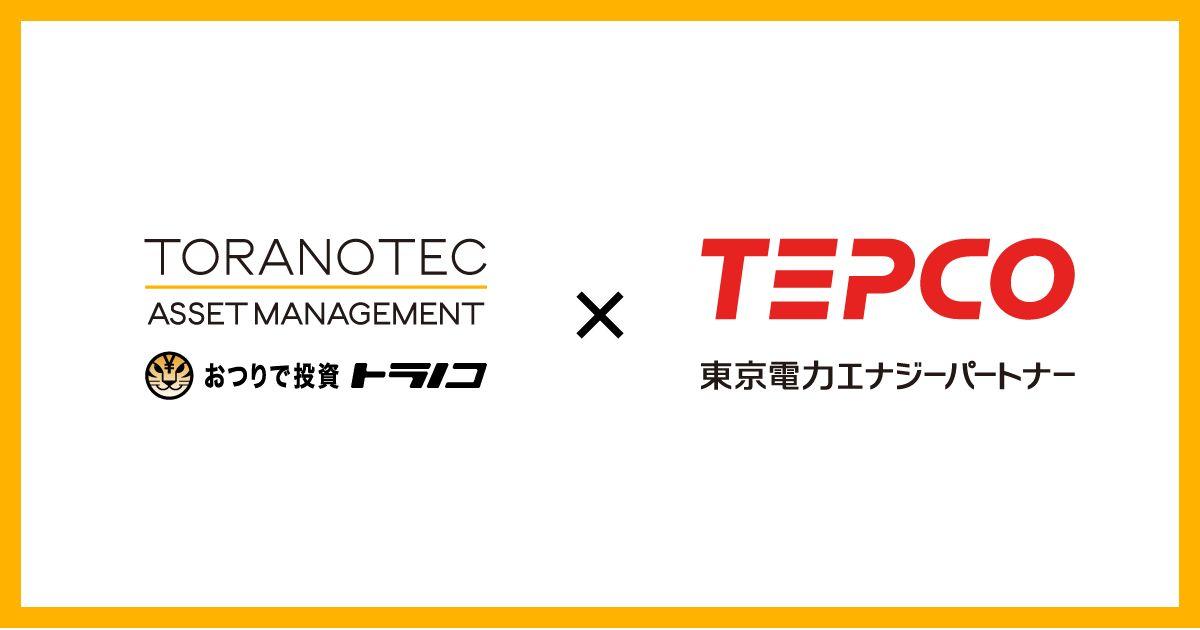 東京電力エナジーパートナー、「くらしTEPCO web」のラインアップにトラノコを追加