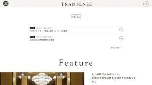 UCプラチナカードのwebマガジン「TRANSENSE」