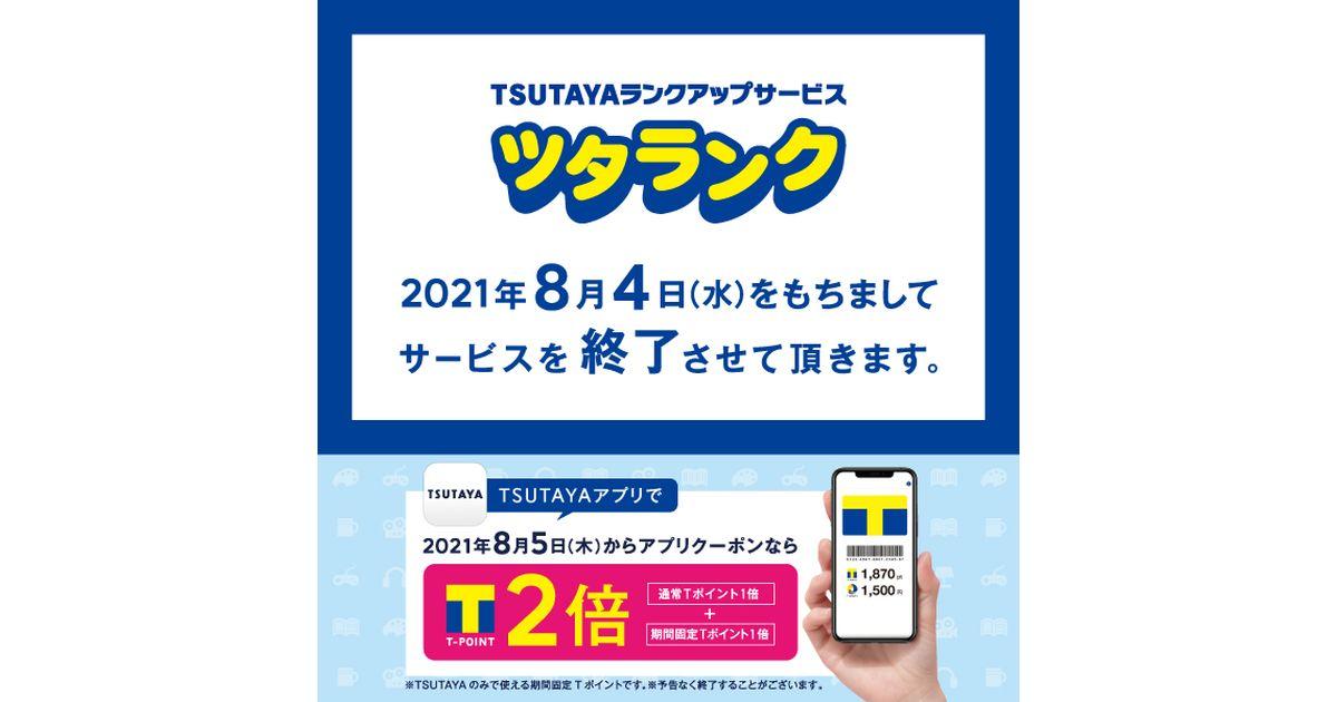 TSUTAYA、ランクアップサービスのツタランクを終了