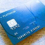 年会費1万円台のUCプラチナカード(UC Platinum)を申し込んで見た! 利用できる特典は?