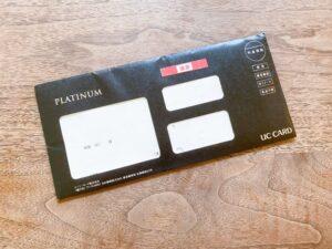 UCプレミアムカード到着