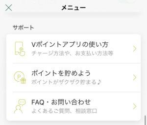 Vポイントアプリから問い合わせ先を探す