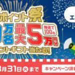 三井住友カード、抽選で10万名に最大5万円分のVポイントギフトが当たる「Vポイント祭」を実施