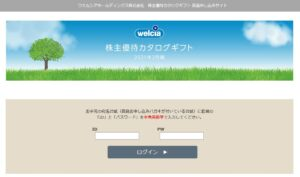 welciaの株主優待カタログギフト ログイン