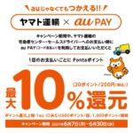 ヤマト運輸でau PAYを利用すると最大10%還元のキャンペーンを実施