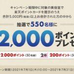楽天ポイントカード、TBCSCAT提携店舗300店舗突破記念で最大2,000ポイント当たるキャンペーンを実施