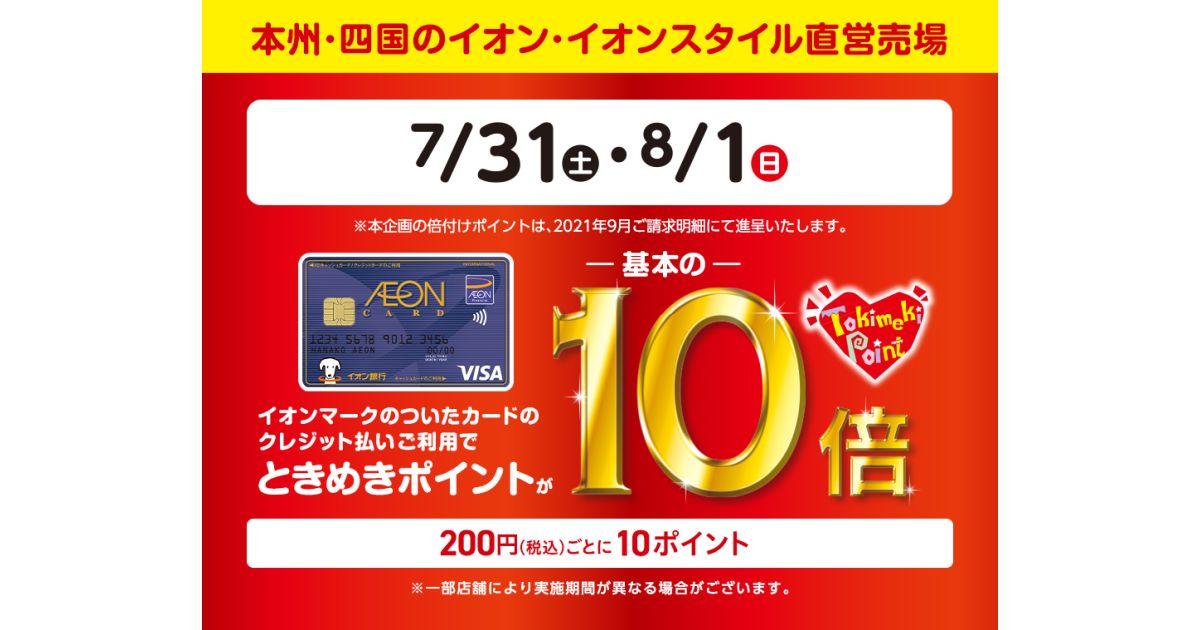 イオンとイオンスタイルで「ときめきポイント」10倍キャンペーンを実施 イオンJMBカードは対象外