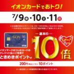 イオン、2021年7月9日から3日間、イオンカードでときめきポイント10倍キャンペーンを実施