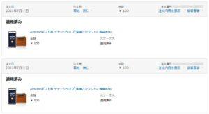 TOKYO 2020 ウェアラブルでAmazonギフト券を購入